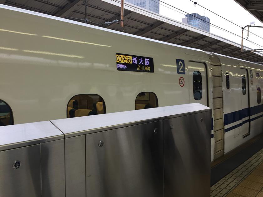 新大阪出張
